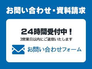 お問合せ・資料請求|アサヒ工業株式会社(愛知県尾張旭市)
