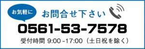 お問い合わせ下さい|アサヒ工業株式会社(愛知県尾張旭市)